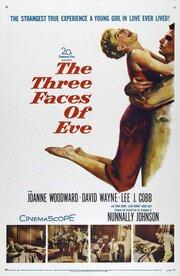 Смотреть онлайн Три лица Евы