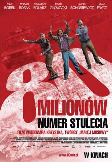 80 миллионов 2011