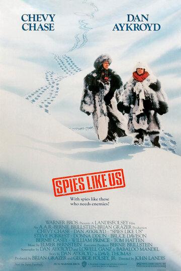 Постер к фильму Шпионы как мы (1985)