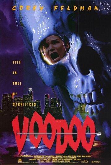 Вуду (1995)