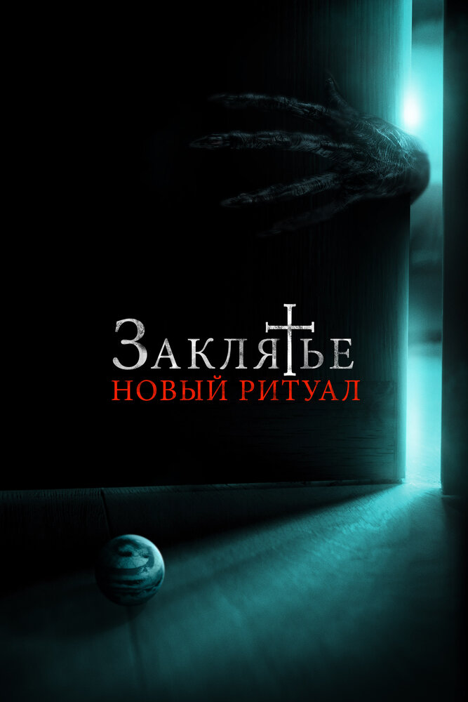 Заклятье: Новый ритуал (2020)