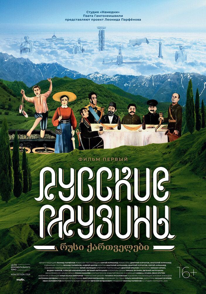 Отзывы к фильму — Русские грузины. Фильм первый (2020)