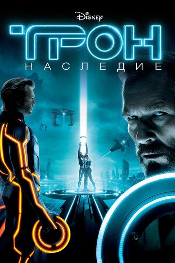 Трон: Наследие (2010) полный фильм онлайн