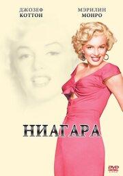 Ниагара (1952)