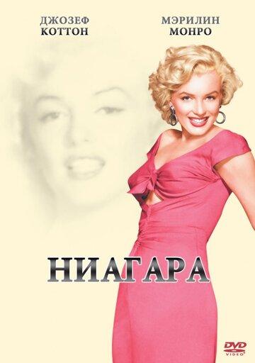 Ниагара 1952