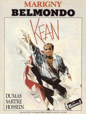 Кин (Kean)
