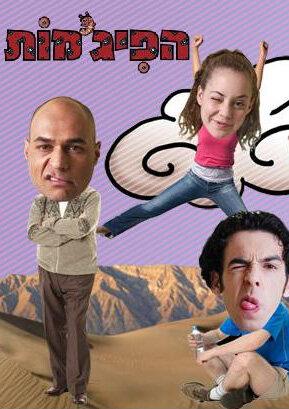 Пижамы (2003) полный фильм онлайн