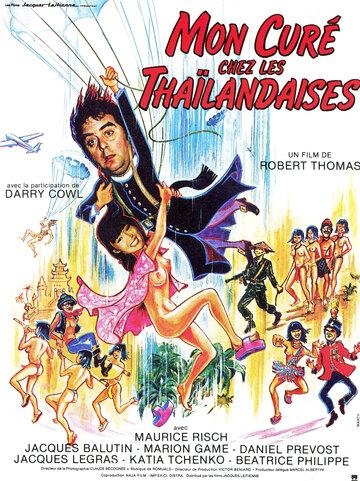 Мой кюре в Таиланде (1983)