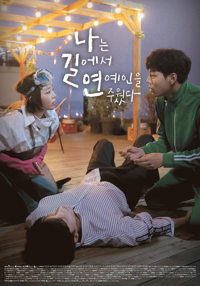 1183603 - Я подобрала звезду на дороге ✦ 2018 ✦ Корея Южная
