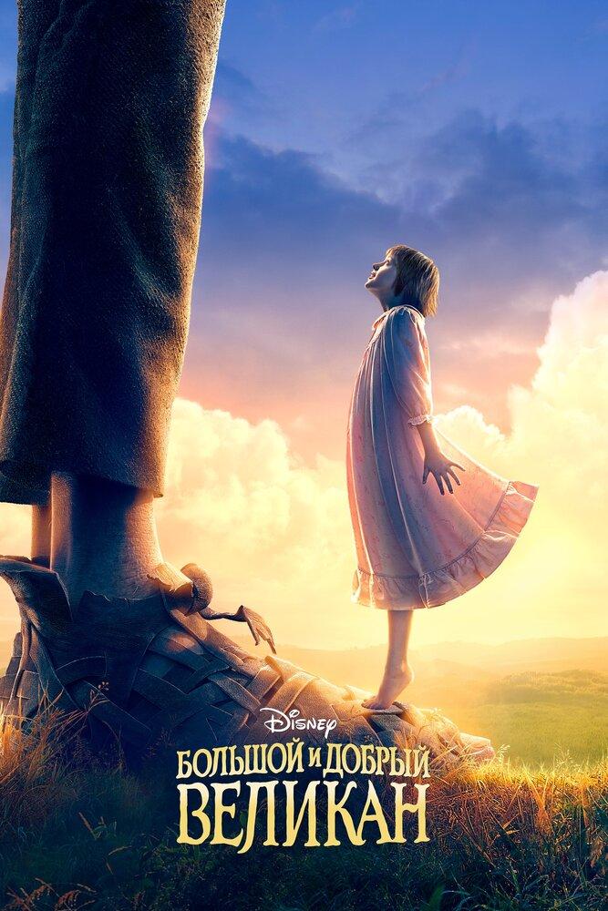 Большой и добрый великан (2016)