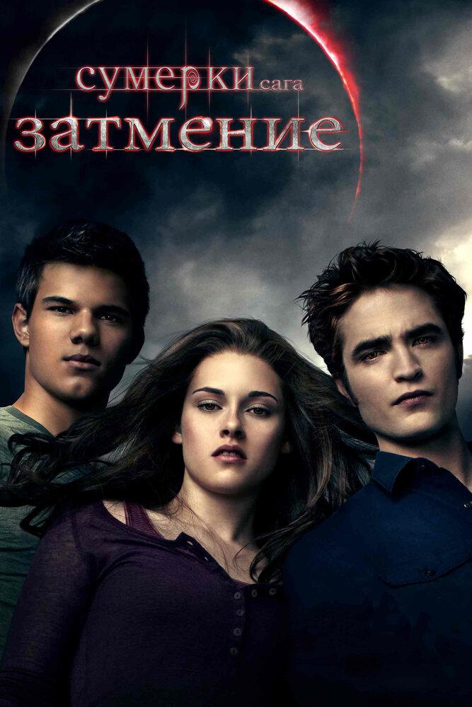 Сумерки 3:  Сага. Затмение / The Twilight 3, Saga: Eclipse (2010)