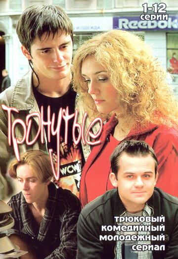 Тронутые (2005)