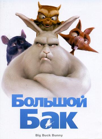 Большой Бак (2008)