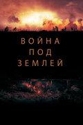 Война под землей (The War Below)