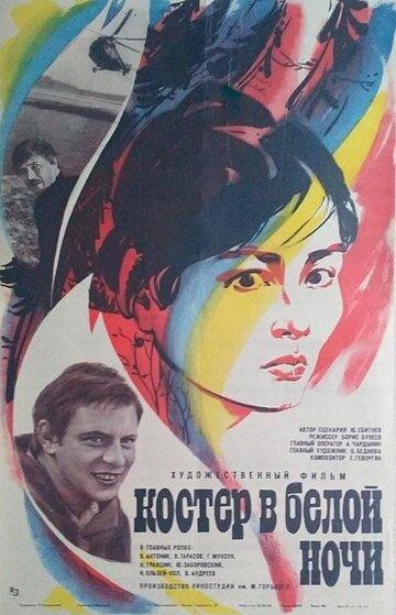 Костер в белой ночи (1984)