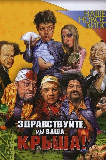 Кино Шалунья