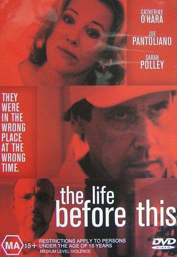 Жизнь перед этим (1999)