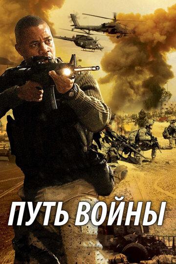 Путь войны