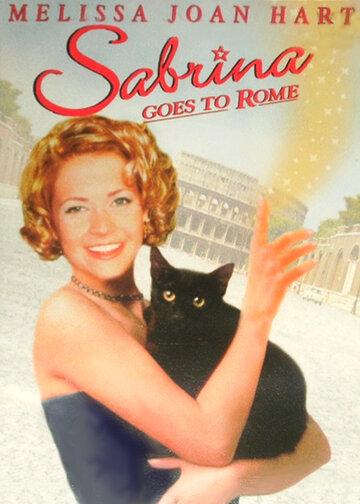 Фильм Сабрина едет в Рим
