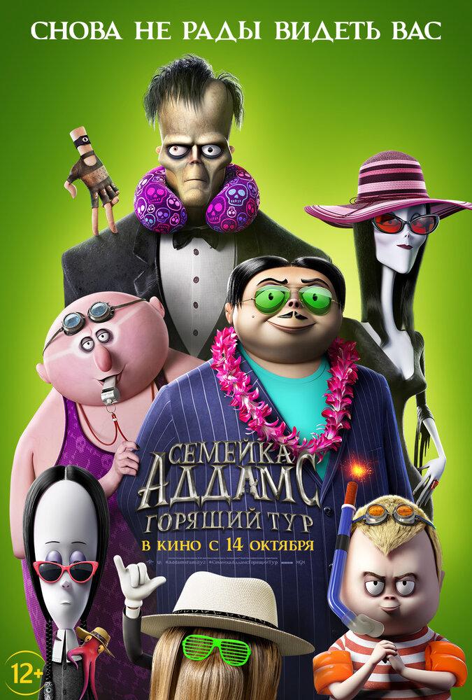 Постер Семейка Аддамс: Горящий тур