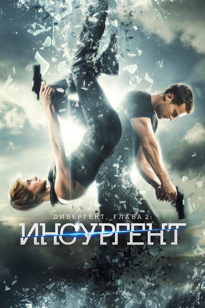 Дивергент, розділ 2: Інсургент (2015) українською