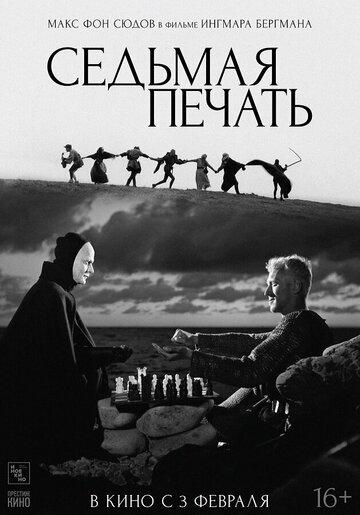Седьмая печать (1957) полный фильм онлайн