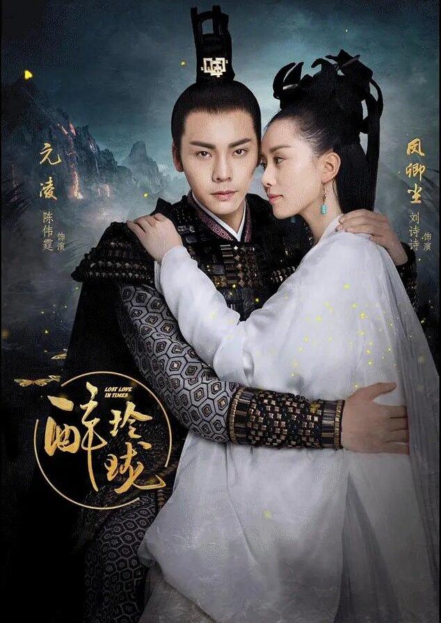 1291165 - Любовь, потерянная во времени ✦ 2017 ✦ Китай