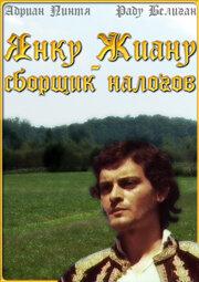 Янку Жиану — сборщик налогов (1980)