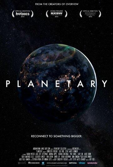 Планета Земля (2015)
