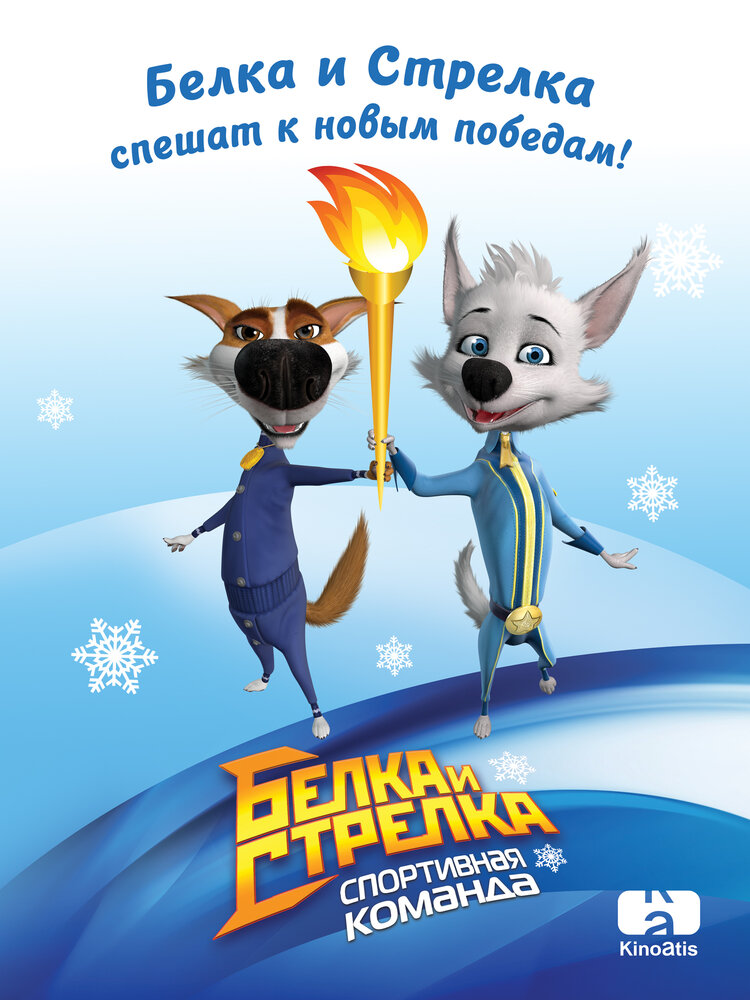 Белка и Стрелка: Спортивная команда 1 сезон (2014)