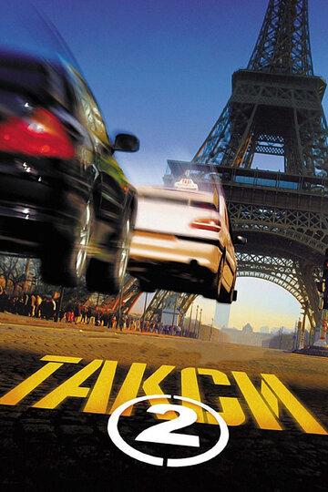 Постер к фильму Такси 2 (2000)