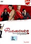 Фламенко моего сердца 2006
