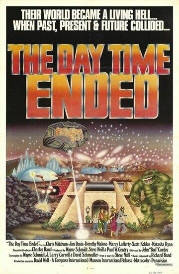День, когда время закончилось (1979)