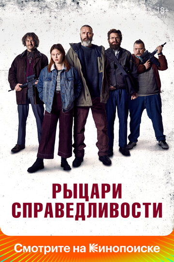 Рыцари справедливости (2020)