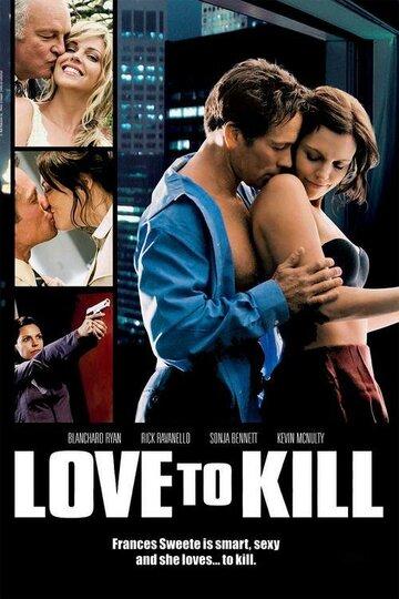 Любовь к убийству (Fatal Kiss)