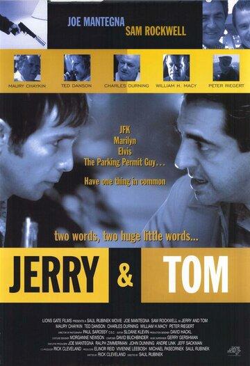Джерри и Том (1998)