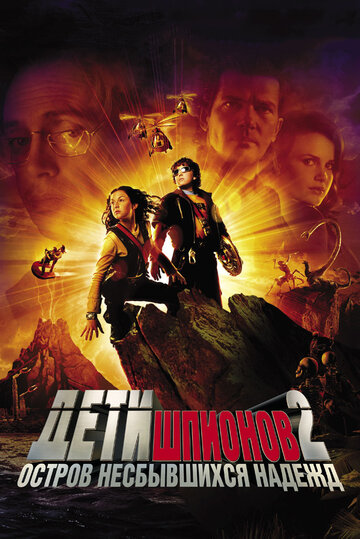 ���� ������� 2: ������ ����������� ������ (Spy Kids 2: Island of Lost Dreams)