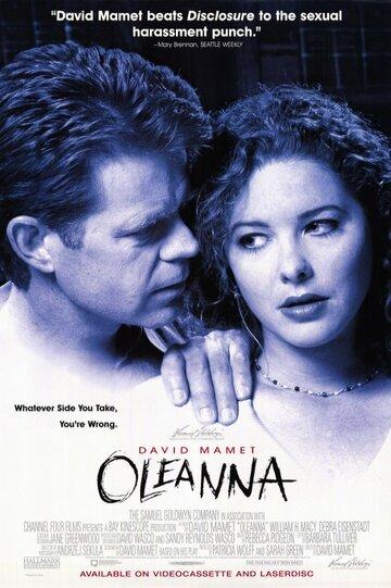 Олеанна (Oleanna)