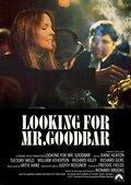 В поисках мистера Гудбара (1977)