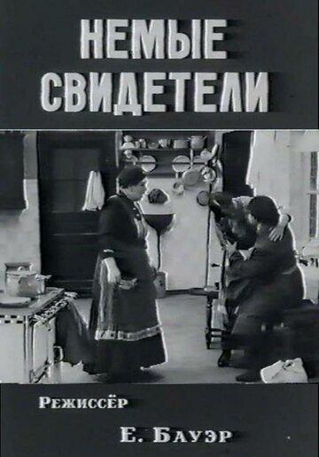 Немые свидетели (1914)
