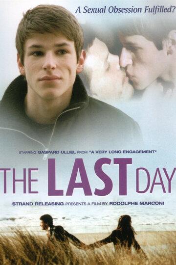 Последний день (Le dernier jour)