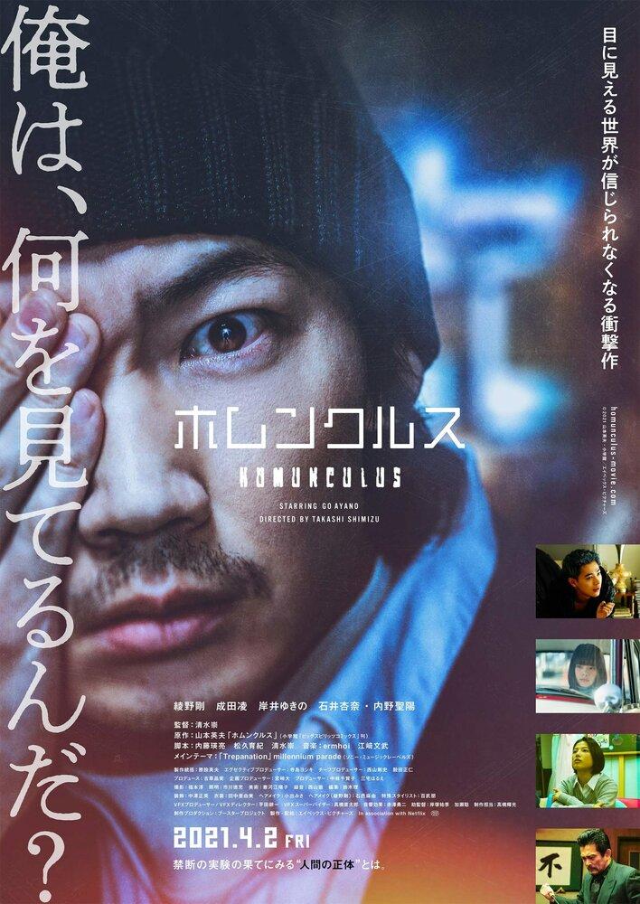 2000050 - Гомункул ✸ 2021 ✸ Япония