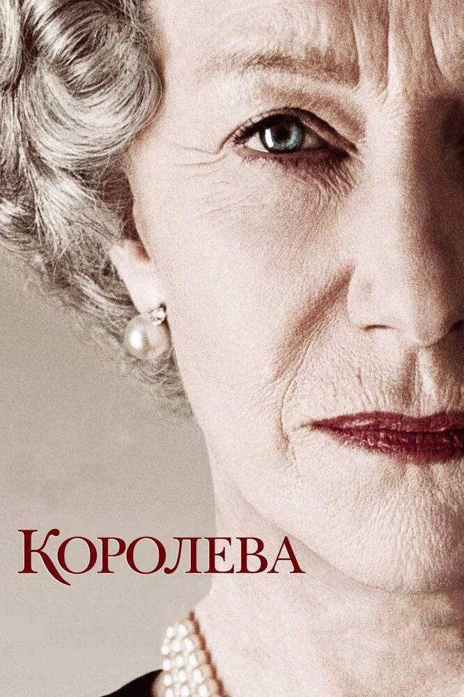 Королева / The Queen (2005) смотреть онлайн