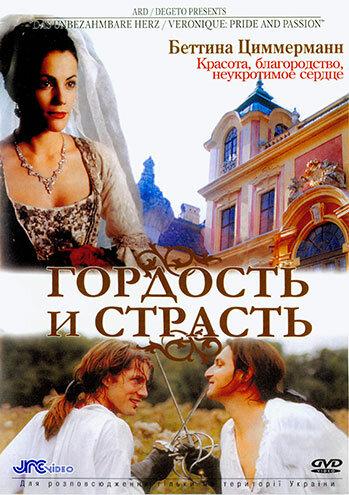 Гордость и страсть (2004)