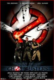 Возвращение охотников за привидениями (2007)