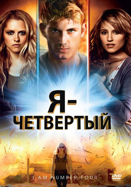 Я – Четвертый (2011)