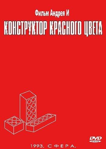 Конструктор красного цвета (Konstruktor krasnogo tsveta)