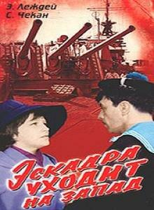 Эскадра уходит на запад (1965) полный фильм онлайн