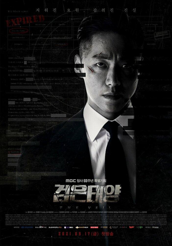 2044776 - Чёрное солнце ✦ 2021 ✦ Корея Южная