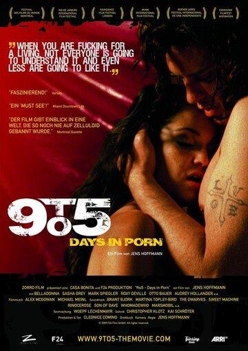 С девяти до пяти: Рабочие будни порнозвезды